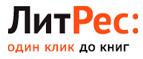 ЛитРес, 200 бонусных рублей при покупке от 250 рублей