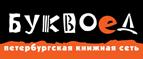 Буквоед