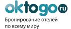 Промо-код Oktogo - Скидка 35% на бронирование в 4* отеле Берлинский дом в Краснодаре.