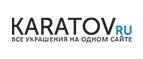Купон Каратов - Скидка 20 % !