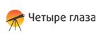 кэшбэк 4glaza.ru