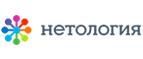 Промокоды Нетология