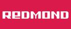 REDMOND дарит скидку 30% на «мясные» товары!