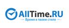 AllTime, Зарегистрированным пользователям скидка.