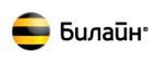 Скидки и акции от moskva.beeline.ru/shop