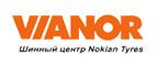Шиномонтаж и хранение от Nokian  Tyres в подарок!
