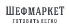 Скидки и акции от chefmarket.ru