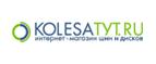 Переход на страницу интернет ресурса «KOLESATYT.RU»