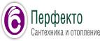 Скидка 3% при покупке сантехники бренда hansgrohe на сумму от 10 000 рублей!
