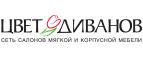 Переход на страницу интернет ресурса «Цвет Диванов»