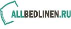 Дополнительная скидка 20% на постельные комплекты из бязи.