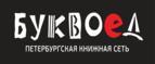 Переход на страницу интернет ресурса «Буквоед»