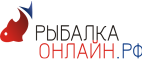 Промокоды РыбалкаОнлайн