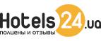 Hotels24 [CPS] UA