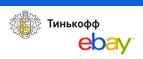 "Кредитная карта Тинькофф ""eBay"" RU CPL"