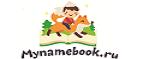 Промокоды Mynamebook
