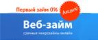 Промокоды Веб-Займ RU CPS