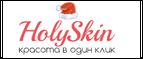 Промокоды HolySkin