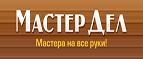 Промокоды Мастер Дел