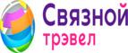 Связной трэвел RU