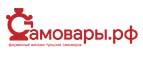 Промокоды Самовары.рф