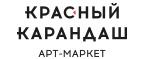 Арт-маркет «Красный Карандаш», Складная металлическая кисть Cotman — в подарок!