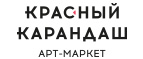Арт-маркет «Красный Карандаш», Скидка до 45% на товары месяца!