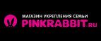 Розовый кролик RU, Tender Pink Sale! Нежно-розовые товары для всех от 690 рублей