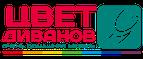 Логотип Цвет Диванов