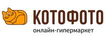 Kotofoto, Все акции от Котофото!