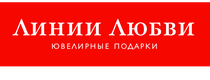 Линии Любви, SALE до -70%