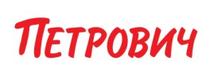 Петрович, Актуальные акции