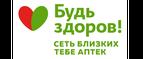 Budzdorov, Волшебная среда-15% на все!