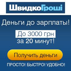 Швидко Гроші   Кредит онлайн за несколько минут не выходя из дома