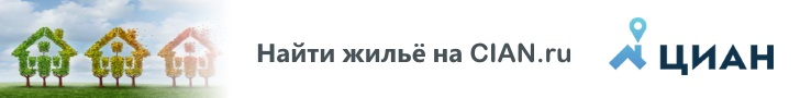 Cian.ru
