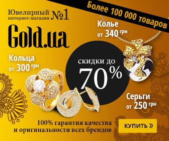 336x280_Gold.ua (new)