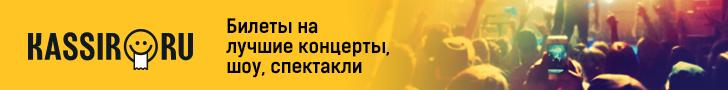 vlg.kassir.ru