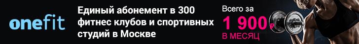onefit.ru - Единый фитнес абонемент