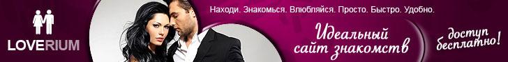 Loverium.ru