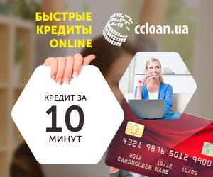 CCLoan | Кредит онлайн за несколько минут не выходя из дома