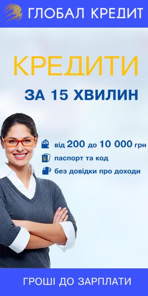 Глобал Кредит | Кредит онлайн за несколько минут не выходя из дома