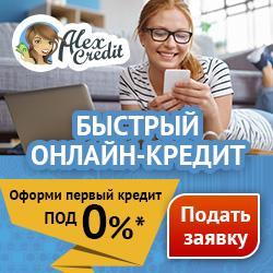 Alex Credit | Кредит онлайн за несколько минут не выходя из дома