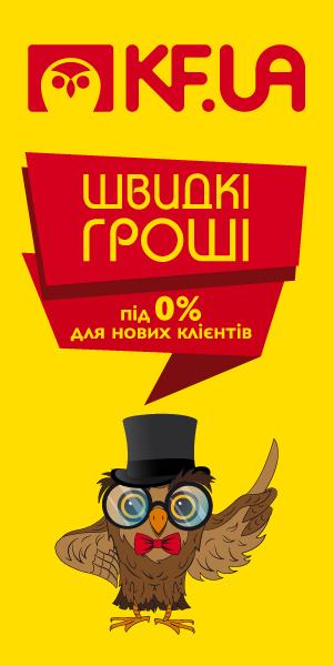KF.UA   Кредит онлайн за несколько минут не выходя из дома
