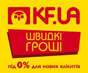 KF.UA | Кредит онлайн за несколько минут не выходя из дома