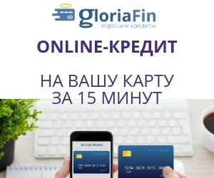 Gloriafin | Кредит онлайн за несколько минут не выходя из дома