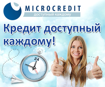 Микрокредит-онлайн | Кредит онлайн за несколько минут не выходя из дома