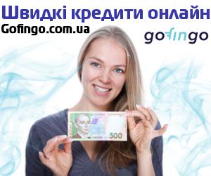 Gofingo | Кредит онлайн за несколько минут не выходя из дома