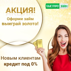 БыстроЗайм | Кредит онлайн за несколько минут не выходя из дома