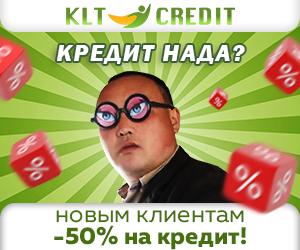 Kltcredit | Кредит онлайн за несколько минут не выходя из дома