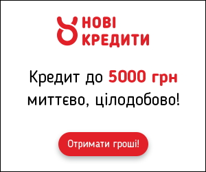 Novikredyty   Кредит онлайн за несколько минут не выходя из дома
